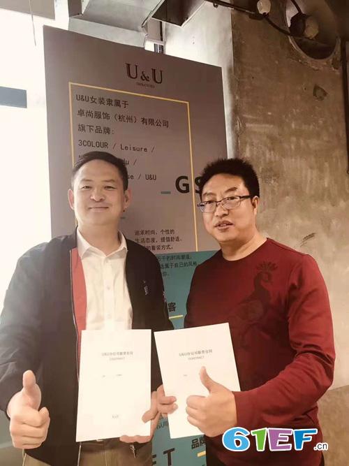 恭喜U&U童装品牌成功签约陕西省代理 盛大启程!