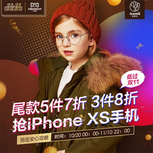 安奈儿天猫双11狂欢第1弹=抢iphone XS+金条+......!