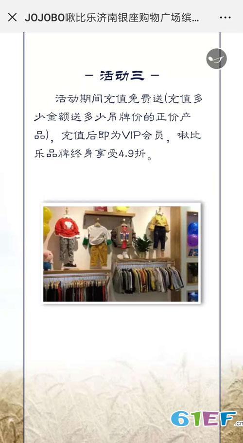 特大惊喜:缤纷五洲银座啾比乐童装店盛大开业!