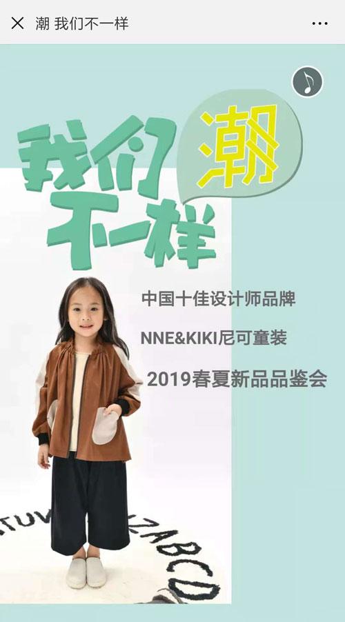 """潮 我们不一样――""""NNE&KIKI""""2019春夏童装品鉴会!"""