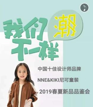 """潮 我们不一样——""""NNE&KIKI""""2019春夏童装品鉴会!"""