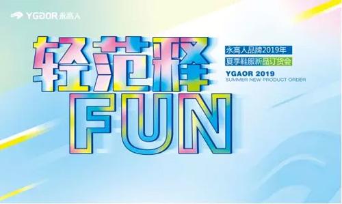 永高人2019年夏季鞋服新品订货会盛大召开!