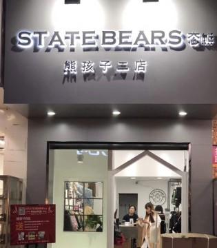 态熊童装品牌汕头平湖专卖店盛大开业 祝开业大吉!