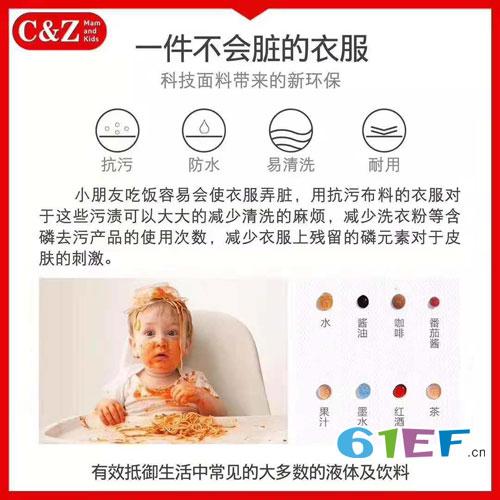 宝宝衣服容易脏怎么办?C&Z崇者抗污系列即将上市!