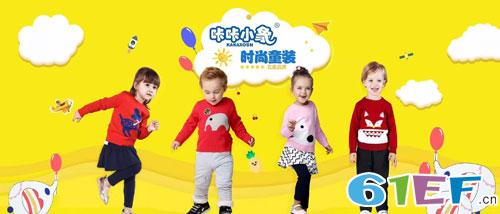 """祝贺""""咔咔小象""""惠州博罗县园洲镇童装店开业大吉!"""
