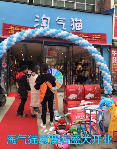 加盟热度不减 恭祝淘气猫武汉、袁寨店盛大开业!