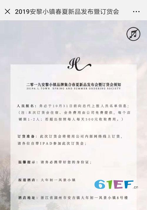 邀请函:安黎小镇2019春夏时尚新品童装品牌发布会!