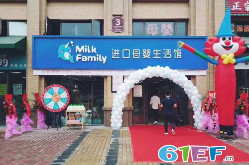 """恭喜""""Milk Family""""品牌东莞雁田母婴店开业大吉!"""