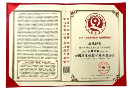 """2018年全国""""质量月"""" 哥比兔荣登中国质量报"""