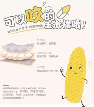 玉米驾到 用玉米做的衣服你穿过吗?