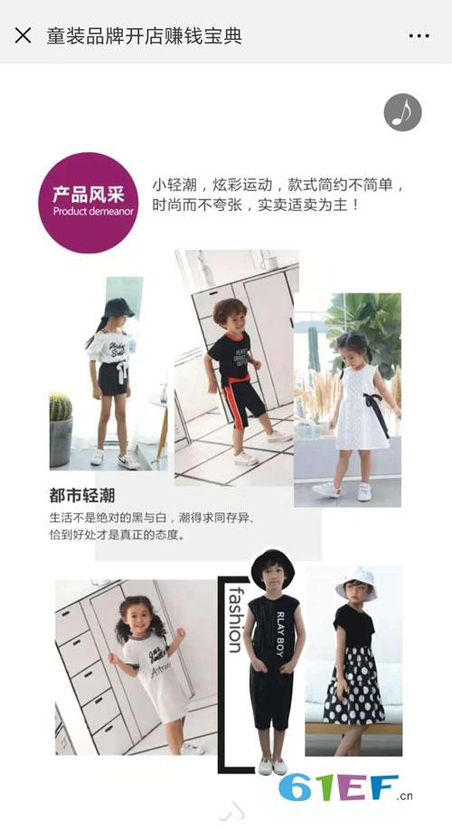童装品牌开店赚钱宝典:让创业简单化 让梦想现实化!