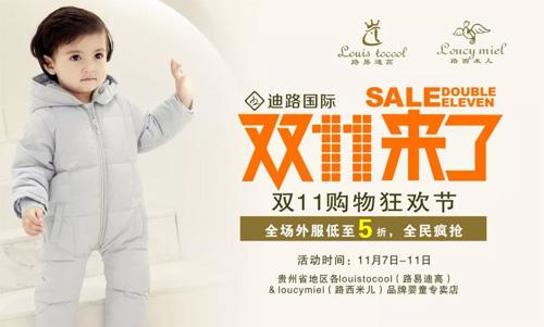 """贵州省地区""""路易迪高""""和""""路西米儿""""双11购物狂欢节"""