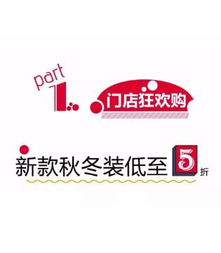 10周年 巴柯拉Fun享十年 大波福利火力全开!