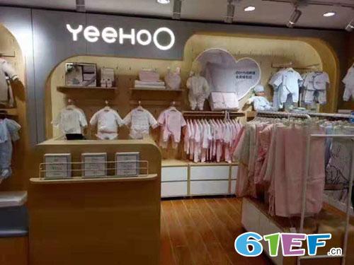 祝贺Yeehoo英氏贵州省贵阳市次南门店开业大吉!