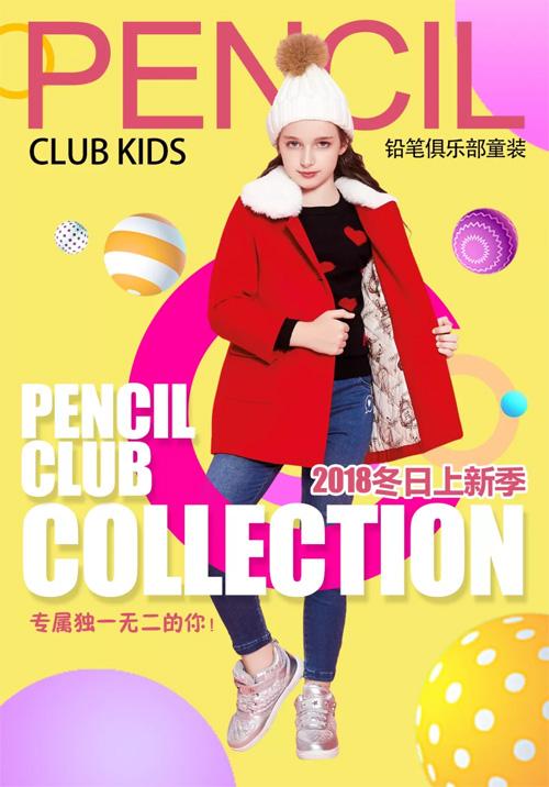 PENCIL CLUB铅笔俱乐部童装  踏上暖冬印记之旅
