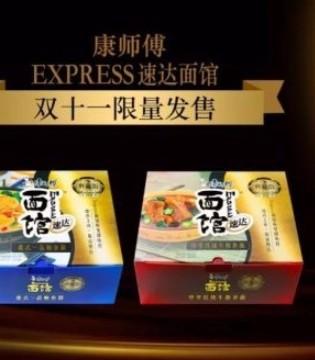 康师傅再次创新 双十一推出Express速达面馆系列