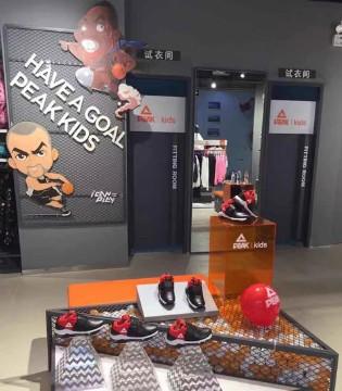 恭喜匹克儿童运动品牌深圳华南城奥莱专卖店开业!