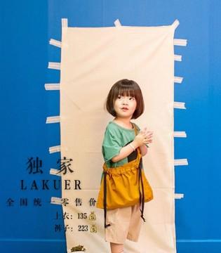 舒适休闲的韩范儿童装 拉酷儿为你创造更多价值
