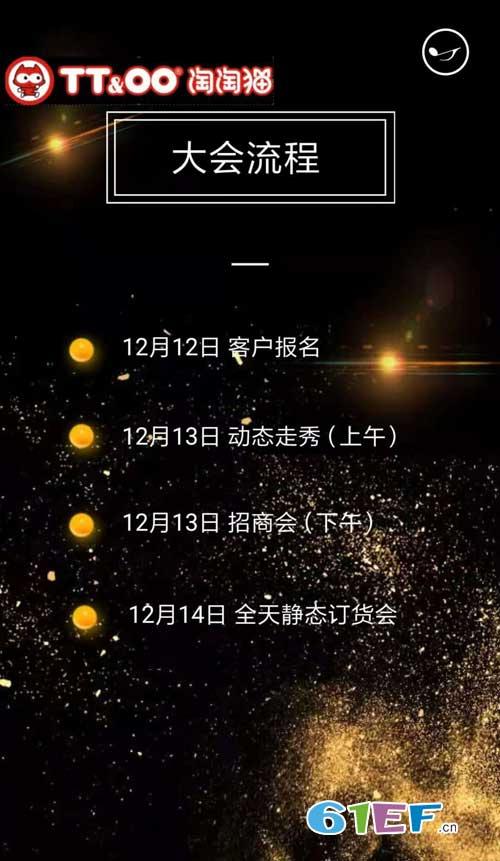 淘淘猫童品牌2019春夏新品订货会邀请函!