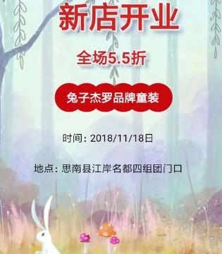 预祝兔子杰罗童装品牌贵州思南店开业大吉!