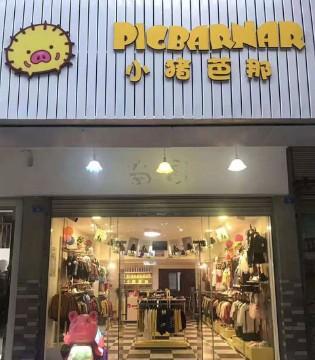 预祝小猪芭那童装品牌梅州平远专卖店生意兴隆!
