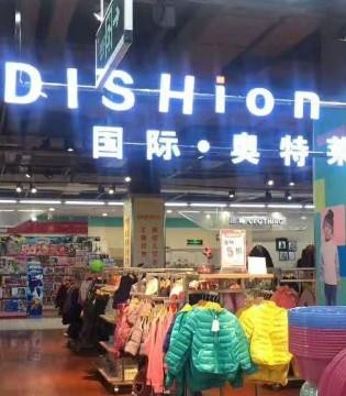 祝贺dishion的纯南京华润超市开业大吉!