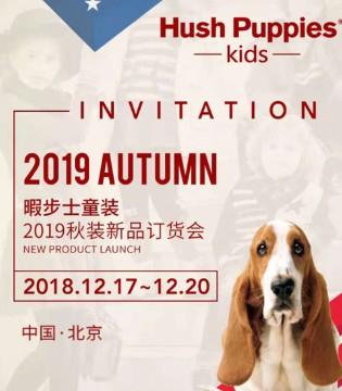 暇步士Hush Puppies2019秋季新品订货会发布!
