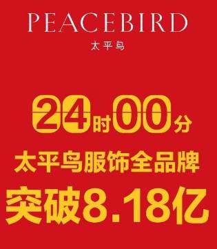 太平鸟的黄金十年 2018年双十一定格8.18亿