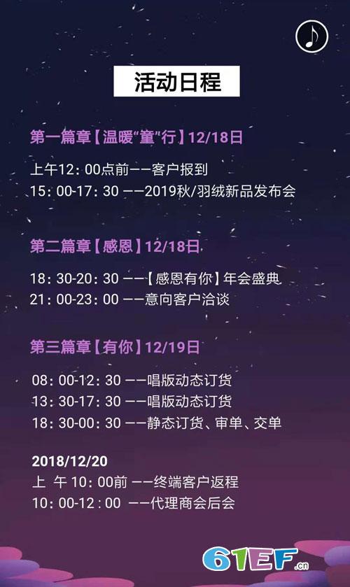 兔子杰罗2019秋/羽绒新品发布会邀请函!
