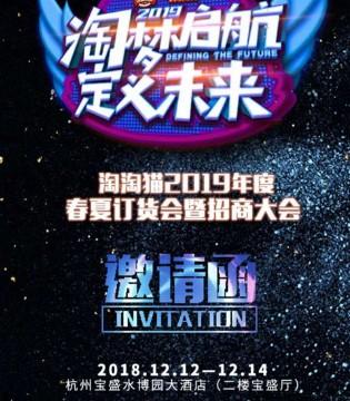 淘淘猫2019年度春夏订货会暨招商大会邀请函!