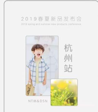 邀请函·南童魔&蒂萨纳2019春夏新品发布会杭州站!
