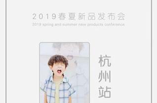 邀请函・南童魔&蒂萨纳2019春夏新品发布会杭州站!