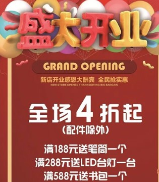 KIDS红蜻蜓新店开业 一秒钟点亮你的童心!!!