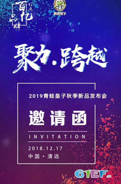 """""""聚力・跨越""""青蛙皇子2019秋季新品发布会邀请函!"""