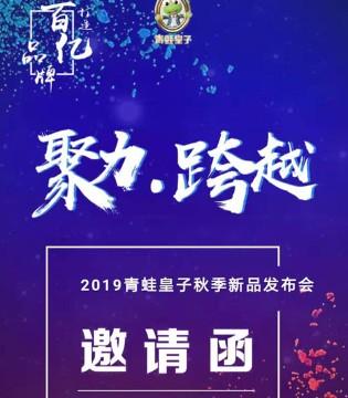 """""""聚力·跨越""""青蛙皇子2019秋季新品发布会邀请函!"""