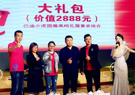 2019巴迪小虎 X-BENNI 双品牌园服新品发布会