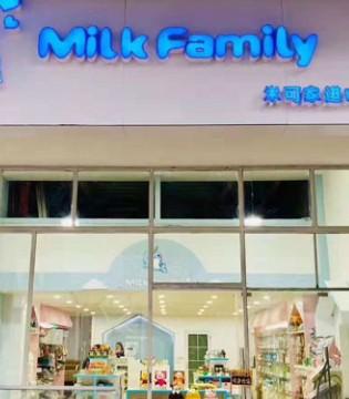双喜临门!恭喜Milk Family母婴用品店新店开业!