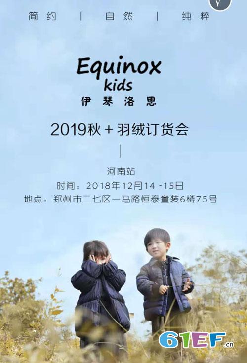 伊琴洛思2019秋+羽绒订货会全国巡展郑州站