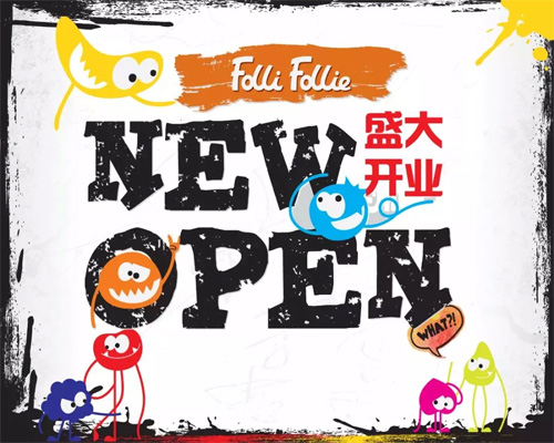 Folli Follie大悦城店12月1日开业大吉 明星演唱会助力