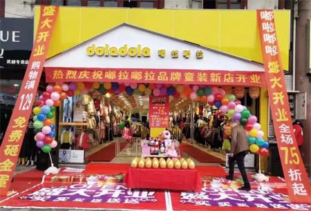 祝贺四川省绵阳市刘总盛大开业 业绩高达16496元!!