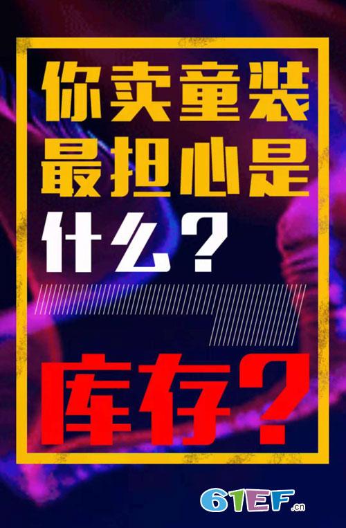 """""""时尚世家""""2019秋&羽绒新品发布会邀请函!"""