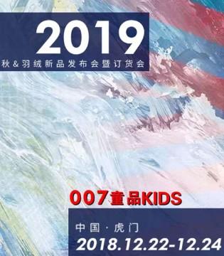 """邀请函:""""007童品""""品牌2019秋&羽绒新品发布会!"""