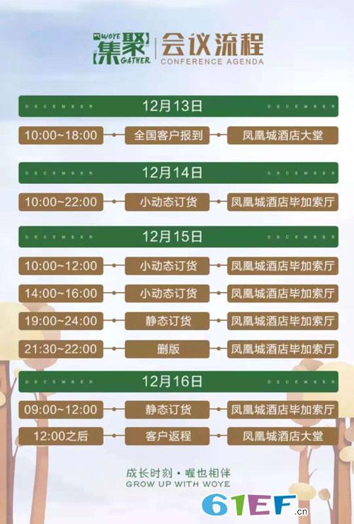 """""""喔也""""童装2019秋+羽绒新品订货会邀请函!"""