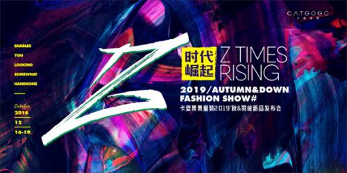Z时代崛起 CATGOGO2019秋&羽绒新品发布会即将开启