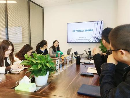 《中华人民共和国电子商务法》将于2019年1月1日开始施行