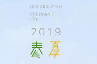 南童魔2019春夏订货会即将开幕 拭目以待!