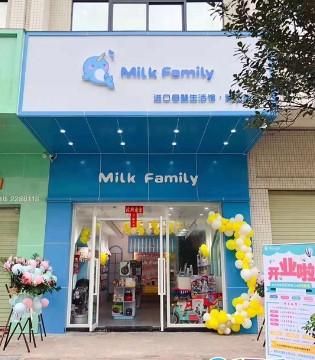 热烈祝贺milk family广东阳江新店开业!