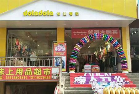 祝贺贵州省六盘水朱总盛大开业 开业业绩高达7666元