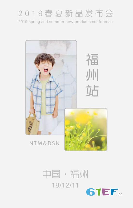 南童魔2019春夏新品发布会福州站开启!