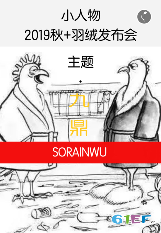 小人物童装2019秋+羽绒发布会盛大开启